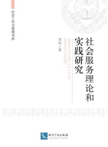 社会服务理论和实践研究