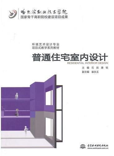 普通住宅室内设计(国家骨干高职院校建设项目成果 环境艺术设计专业项目式教学系列教材)