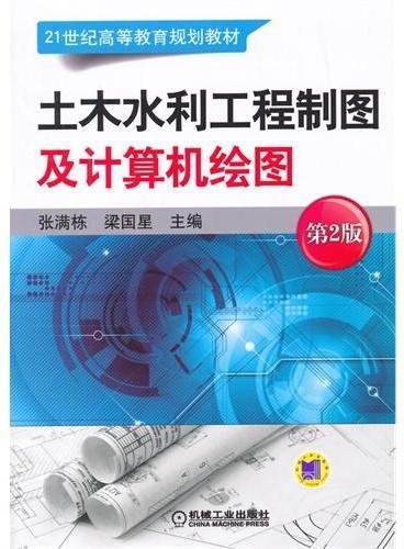 土木水利工程制图及计算机绘图(第2版,21世纪高等教育规划教材)