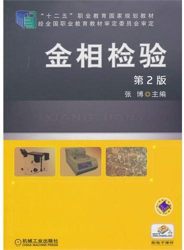 """金相检验(第2版,""""十二五""""职业教育国家规划教材)"""