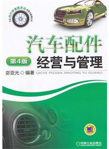 汽车配件经营与管理  第4版