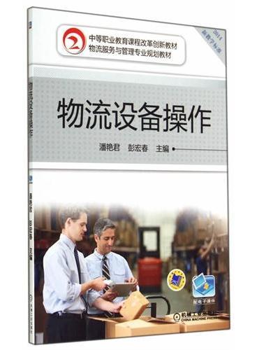 物流设备操作(中等职业教育课程改革创新教材 物流服务与管理专业规划教材)