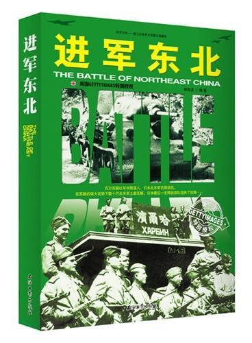 和平万岁--第二次世界大战图文典藏本:进军东北