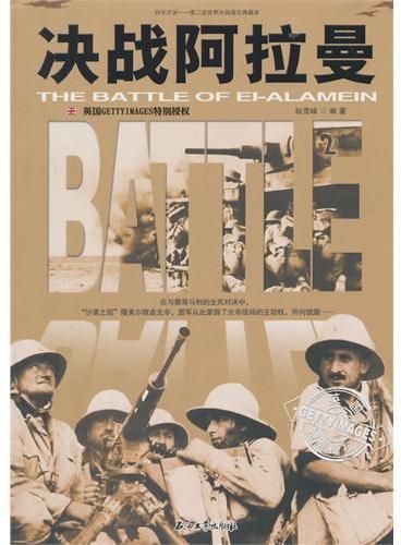 和平万岁--第二次世界大战图文典藏本:决战阿拉曼