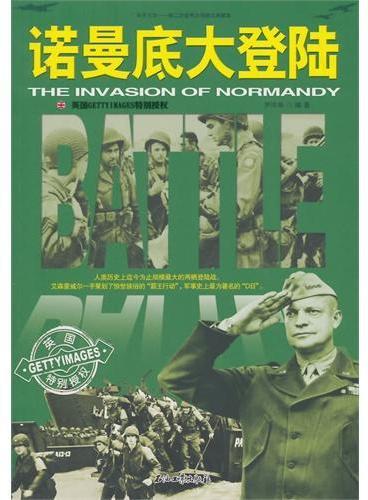 和平万岁--第二次世界大战图文典藏本:诺曼底大登陆