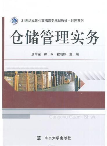 21世纪立体化高职高专规划教材·财经系列/仓储管理实务