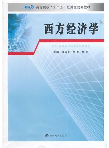 """高等院校""""十二五""""应用型规划教材/西方经济学"""