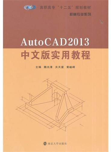 """高职高专""""十二五""""规划教材·机械专业系列/AutoCAD2013中文版实用教程"""