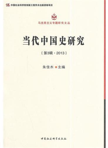 当代中国史研究(第3辑 2013)(创新工程)