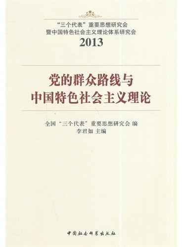 党的群众路线与中国特色社会主义理论