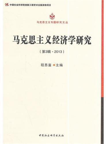 马克思主义经济学研究(第3辑·2013)(创新工程)
