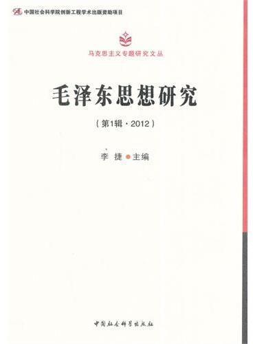 毛泽东思想研究(第1辑·2012)(创新工程)