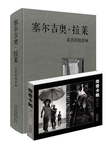 玛格南元老级摄影师珍藏版画册(传奇卡帕+塞尔吉奥·拉莱)
