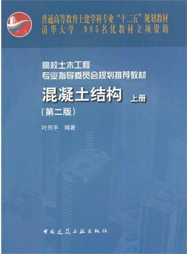 混凝土结构(上册)(第二版)(含光盘)