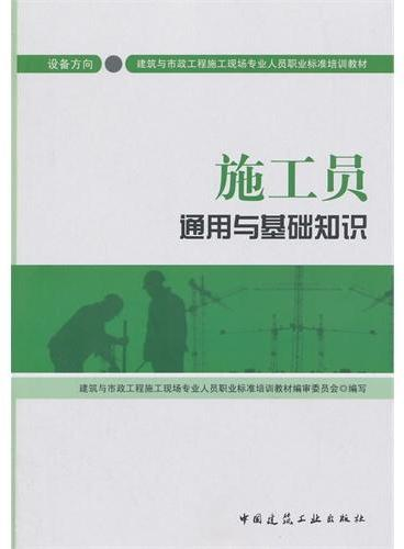 施工员通用与基础知识(设备方向)