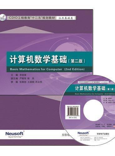 CDIO教材---计算机数学基础(第二版)