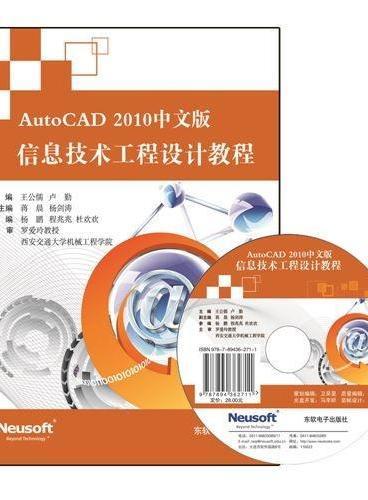 AutoCAD2010中文版信息技术工程设计教程