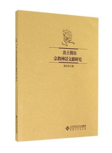 出土简帛宗教神话文献研究
