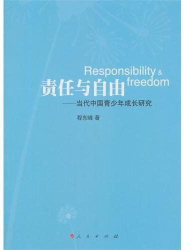 责任与自由——当代中国青少年成长研究