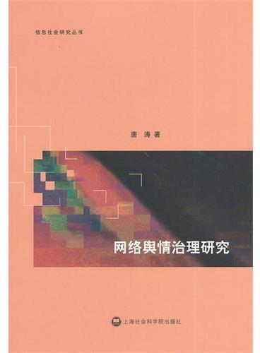 网络舆情治理研究