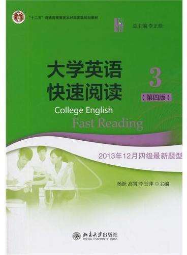 大学英语快速阅读3(第四版)