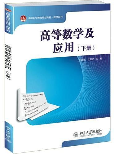 高等数学及应用(下册)