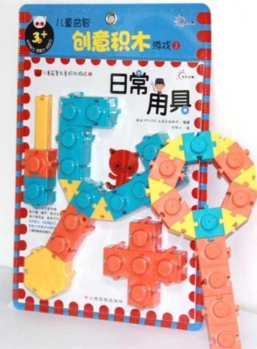 儿童益智创意积木游戏:日常用具(全世界小朋友都爱玩的益智游戏—儿童益智创意积木游戏! 家长朋友们,请共同见证孩子们的 IQ、EQ、CQ 得到奇迹的增长吧!)