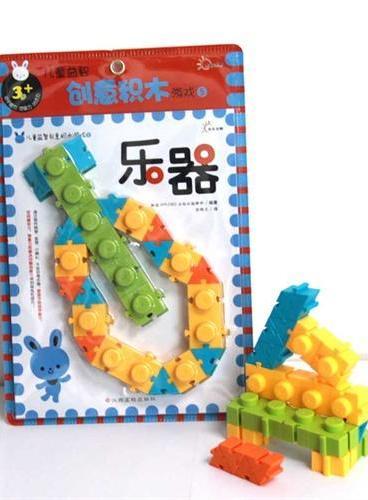 儿童益智创意积木游戏:乐器(全世界小朋友都爱玩的益智游戏—儿童益智创意积木游戏! 家长朋友们,请共同见证孩子们的 IQ、EQ、CQ 得到奇迹的增长吧!)