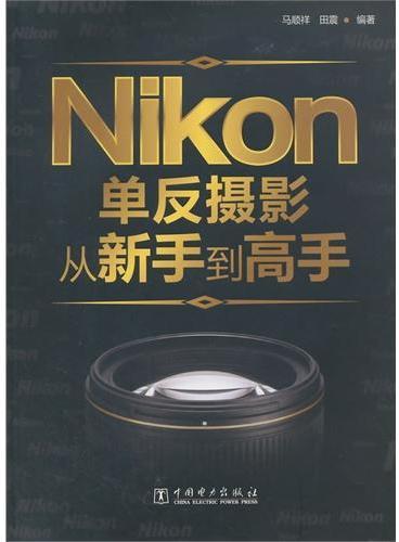 Nikon单反摄影从新手到高手(一本在手,会看图就能驾驭高大上的Nikon君——轻松构图简单用光,多种主题摄影技法快速掌握;更有精益求精高级篇变身数码摄影后期处理高手。)