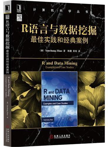R语言与数据挖掘最佳实践和经典案例(介绍了R用于数据挖掘应用的案例,涵盖了最常用的数据挖掘技术)
