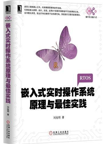 嵌入式实时操作系统原理与最佳实践(资深工程师潜心之作,内容兼顾原理和动手实践,引领读者从原理、设计、实现、应用4个层面仔细体验RTOS的精妙之处)