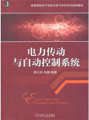 电力传动与自动控制系统(高等院校电子信息与电气学科系列规划教材)