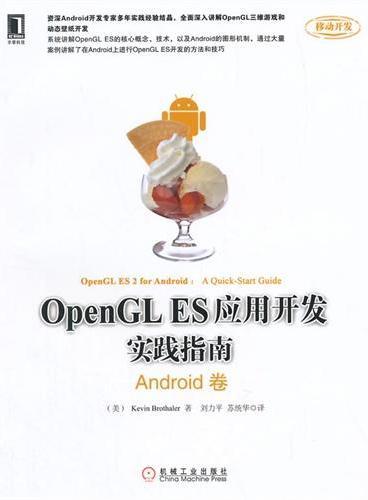 OpenGL ES应用开发实践指南:Android卷(资深Android开发专家多年实践经验结晶,全面和深入讲解OpenGL三维游戏和动态壁纸开发)