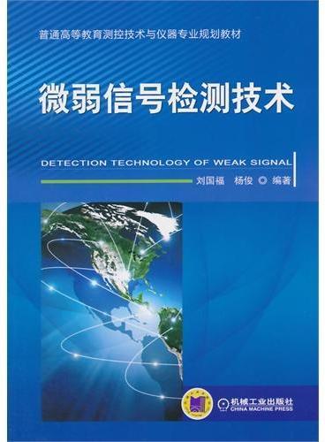微弱信号检测技术(普通高等教育测控技术与仪器专业规划教材)