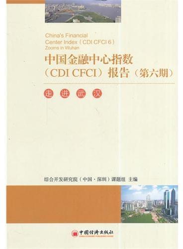 中国金融中心指数(CDI CFCI)报告(第六期):走进武汉