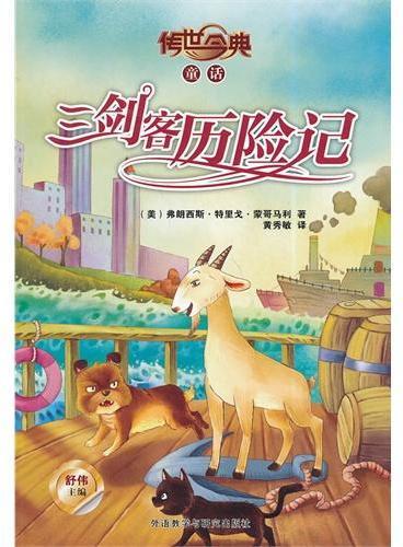 传世今典.童话第二辑:三剑客历险记