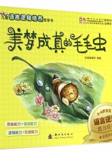 (小木马童书)儿童语言逻辑培养无字书·熊爸爸的蜂蜜牛奶 美梦成真的毛毛虫