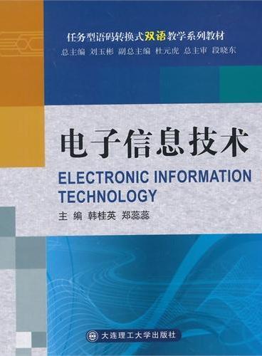 电子信息技术(语码转换式双语教学系列教材)