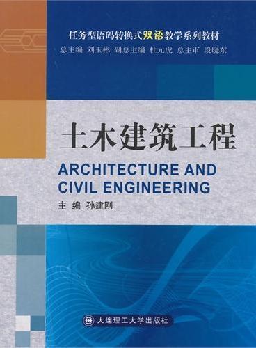 土木建筑工程(语码转换式双语教学系列教材)