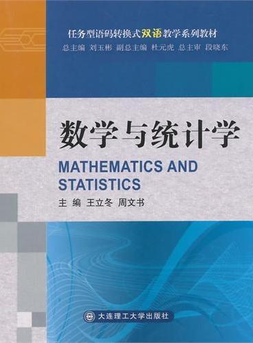 数学与统计学(语码转换式双语教学系列教材)