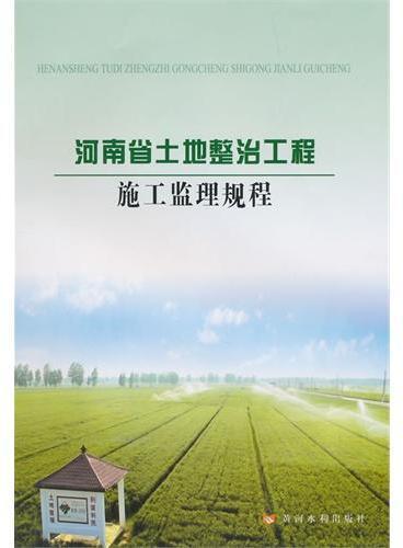 河南省土地整治工程施工监理规程