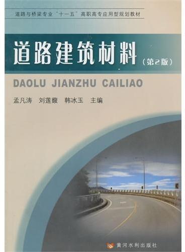 """道路建筑材料(第2版)(道路与桥梁专业""""十一五""""高职高专应用型规划教材)"""