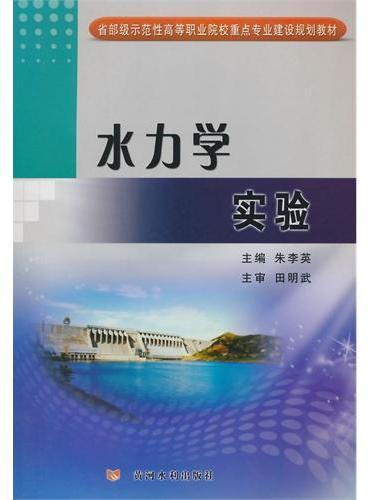 水力学实验(省部级示范性高等职业院校重点专业建设规划教材)