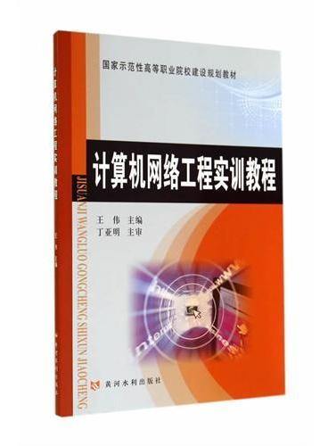 计算机网络工程实训教程(国家示范性高等职业院校建设规划教材)