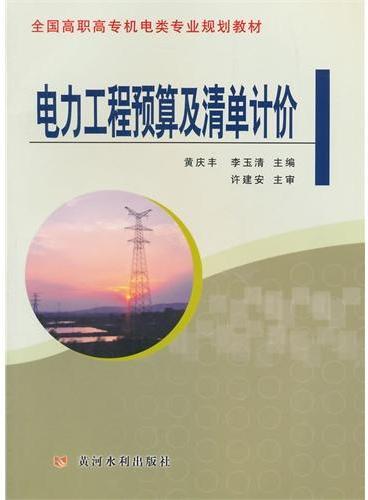 电力工程预算及清单计价(全国高职高专机电类专业规划教材)