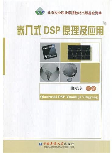 嵌入式DSP原理及应用