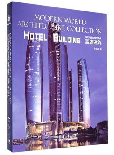 当代世界建筑集成—酒店建筑