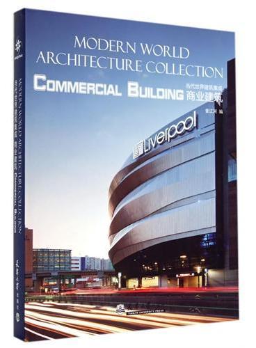 当代世界建筑集成—商业建筑
