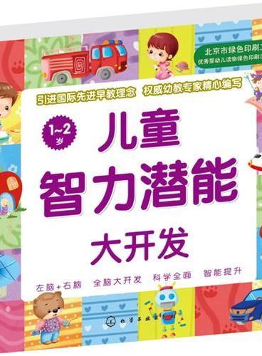 儿童智力潜能大开发(1~2岁)