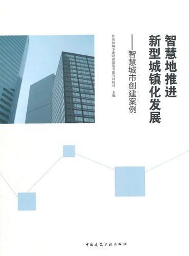 智慧地推进新型城镇化发展——智慧城市创建案例